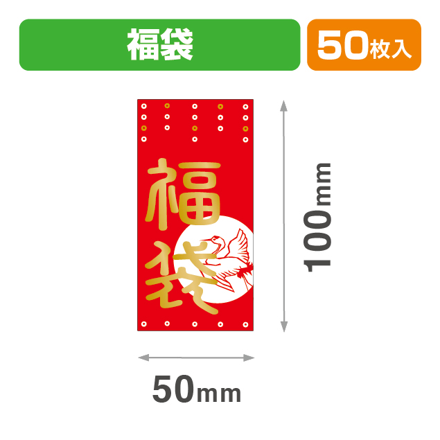 シール50×100福袋鶴