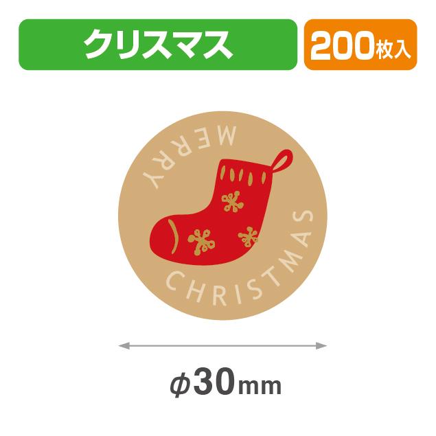 シールφ30クリスマス茶