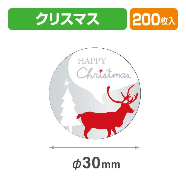 シールφ30クリスマス銀