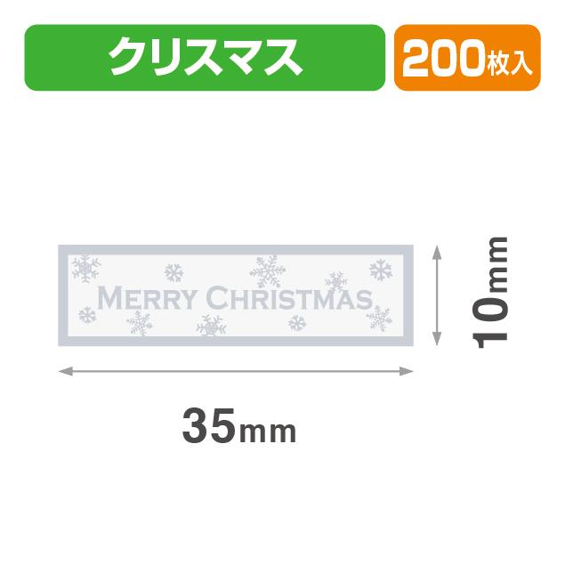 シール35×10クリスマス銀