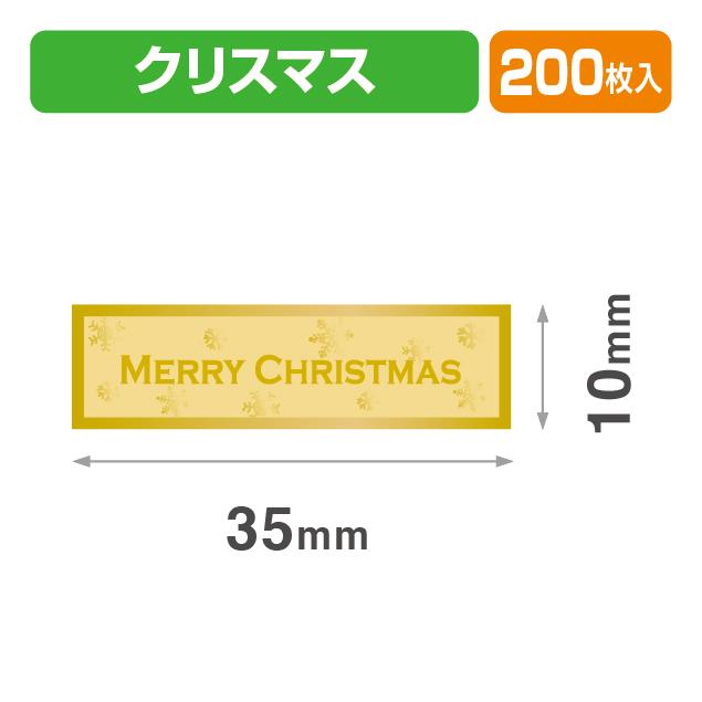 シール35×10クリスマス金