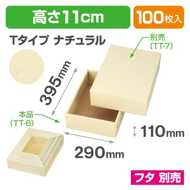 TT-6 お好み箱 クラシカル深口