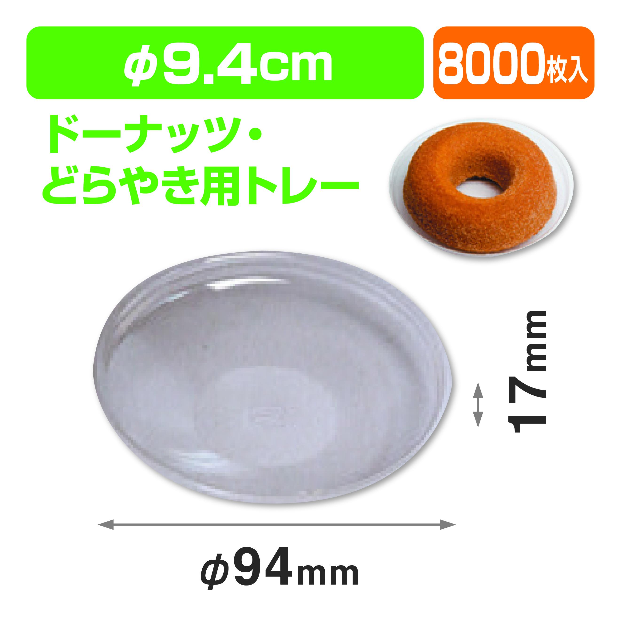 どら焼き・ドーナツ用トレー(ドーナツの箱)