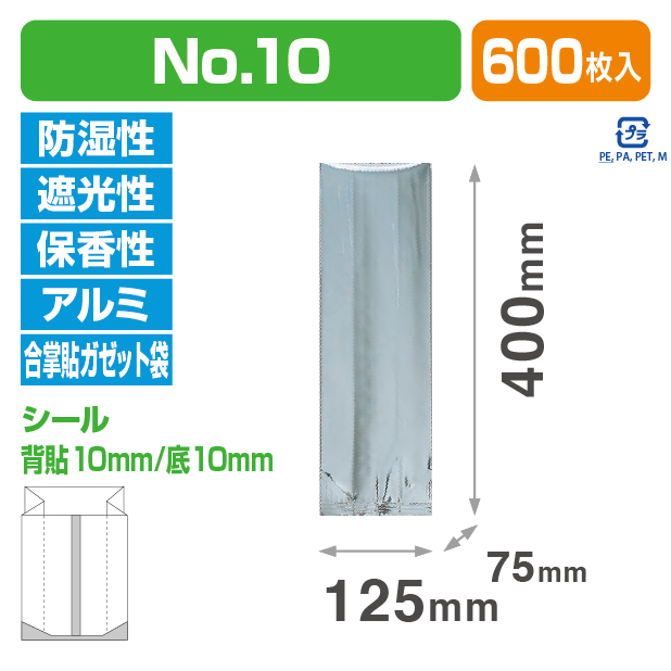 VM規格袋 Aタイプ №10(菓子ラミ)
