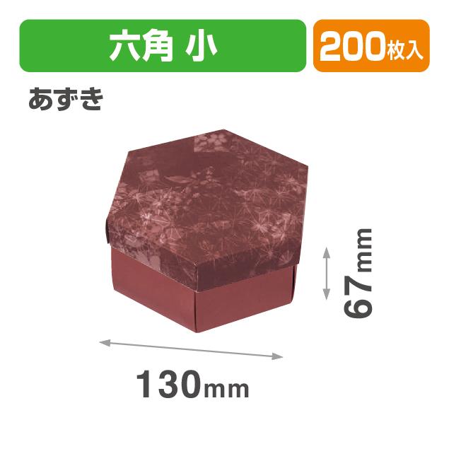 六角(小)あずき(六角形の箱)