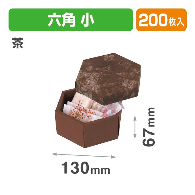 六角(小)茶(六角形の箱)
