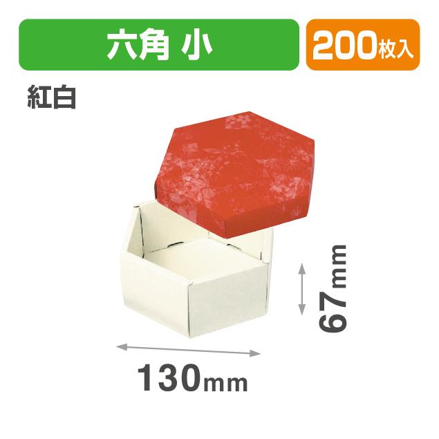 六角(小)紅白(六角形の箱)