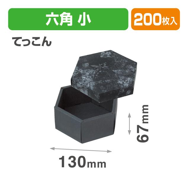 六角(小)てっこん(六角形の箱)