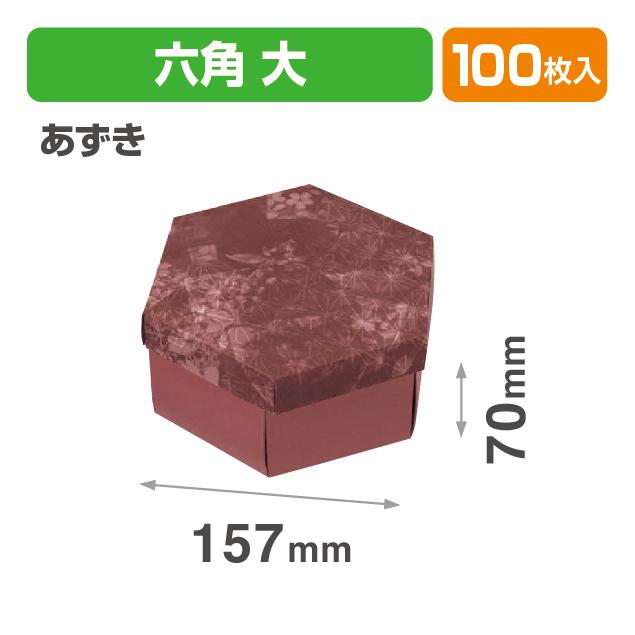 六角(大)あずき(六角形の箱)