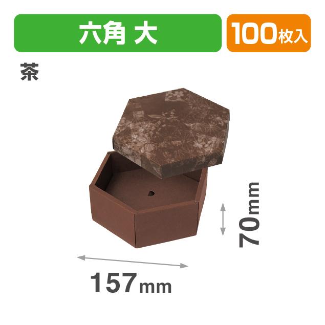 六角(大)茶(六角形の箱)