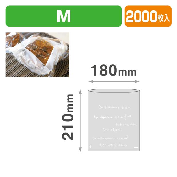 マルセイユPP袋(M)