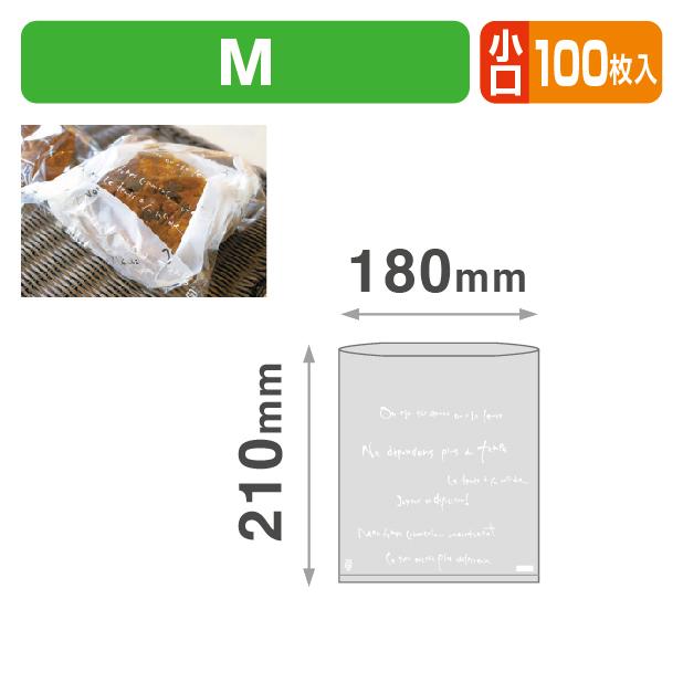 マルセイユPP袋(M) 小口