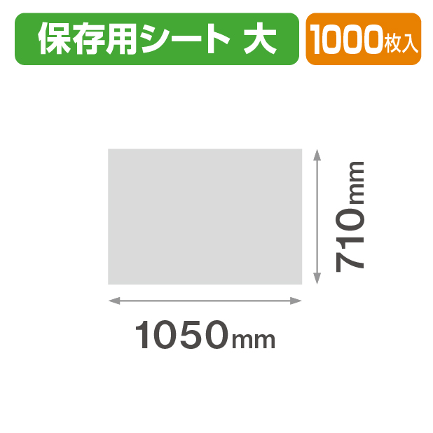 パン生地保存用シート(大)