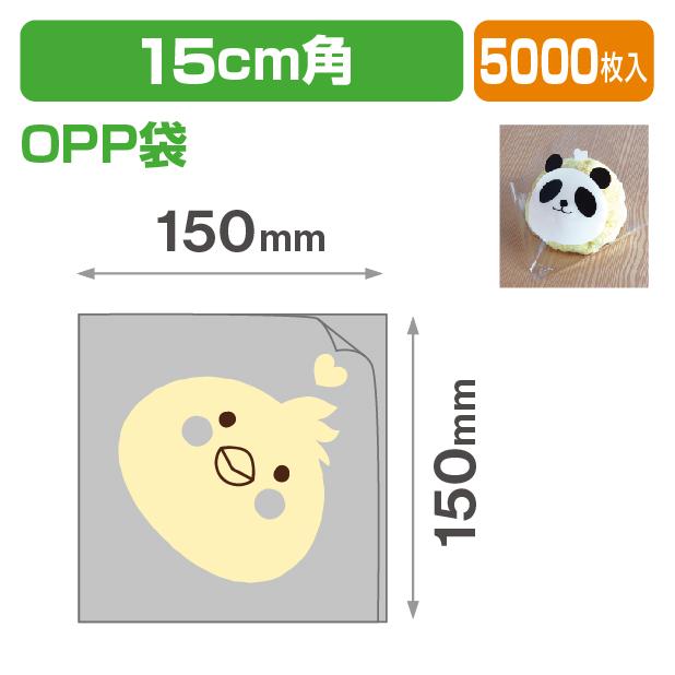 シュー袋 ヒヨコ 150角