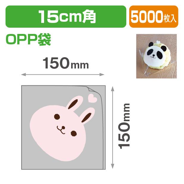 シュー袋 ウサギ 150角