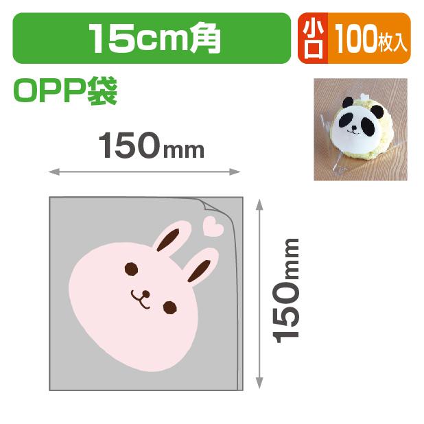シュー袋 ウサギ 150角 小口