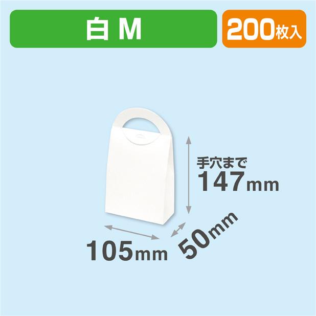 ハンディースリムBOX M 白