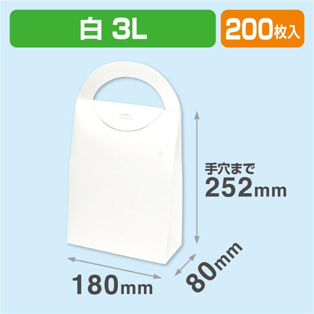 ハンディースリムBOX 3L 白
