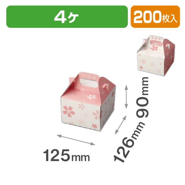和彩サービス箱(桜)4ヶ