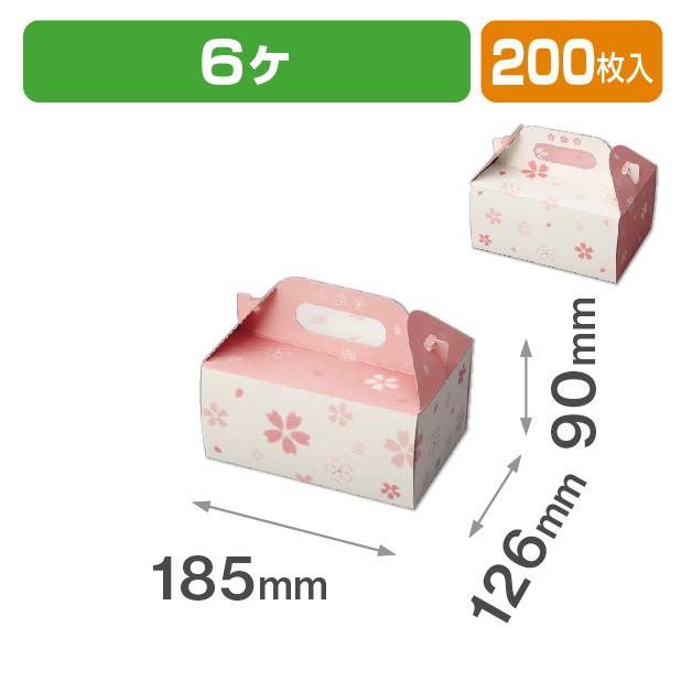 和彩サービス箱(桜)6ヶ