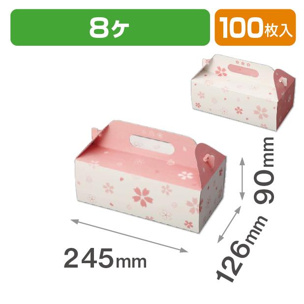 和彩サービス箱(桜)8ヶ