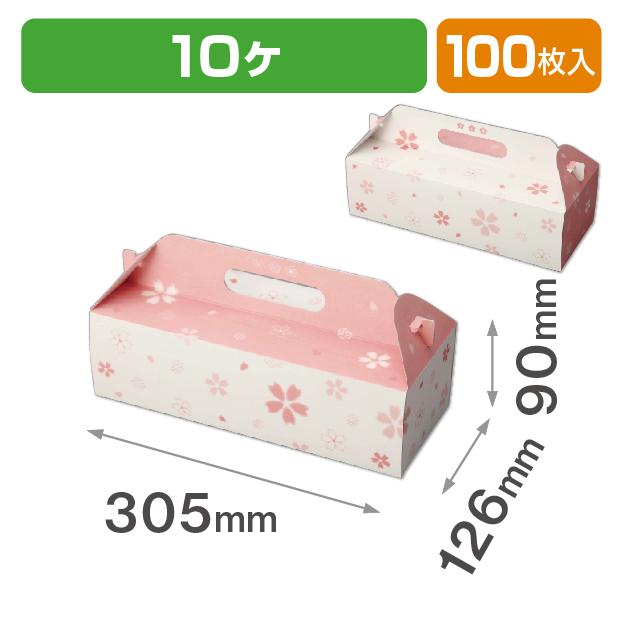 和彩サービス箱(桜)10ヶ