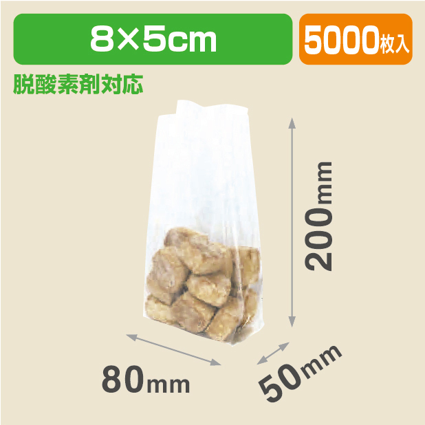 合掌ガゼット袋 80×50×200