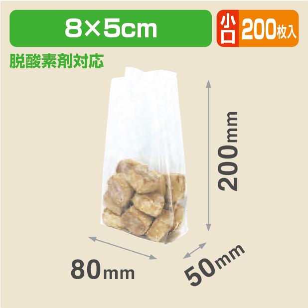 合掌ガゼット袋 80×50×200 小口