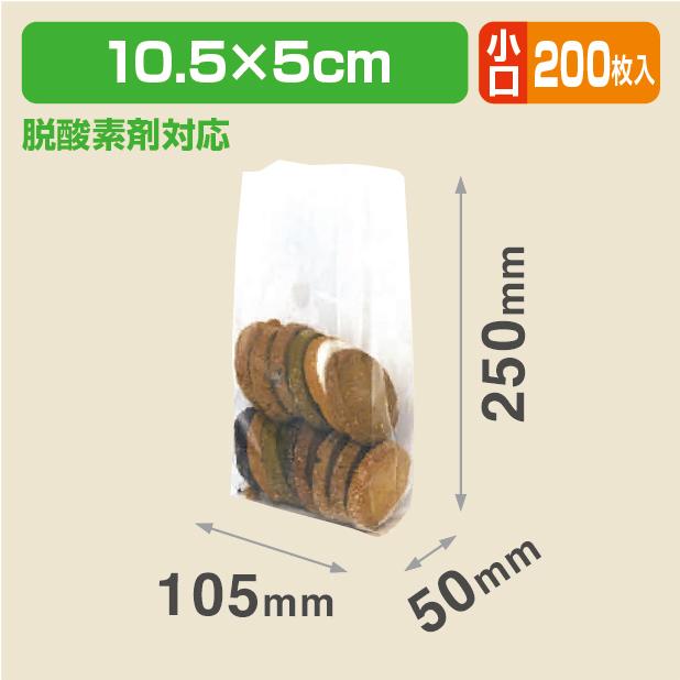 合掌ガゼット袋 105×50×250 小口