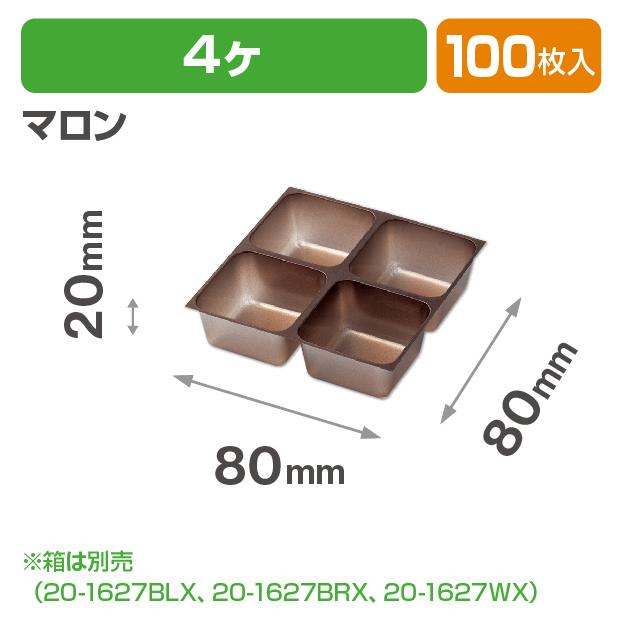 チョコレート4ヶマロントレー