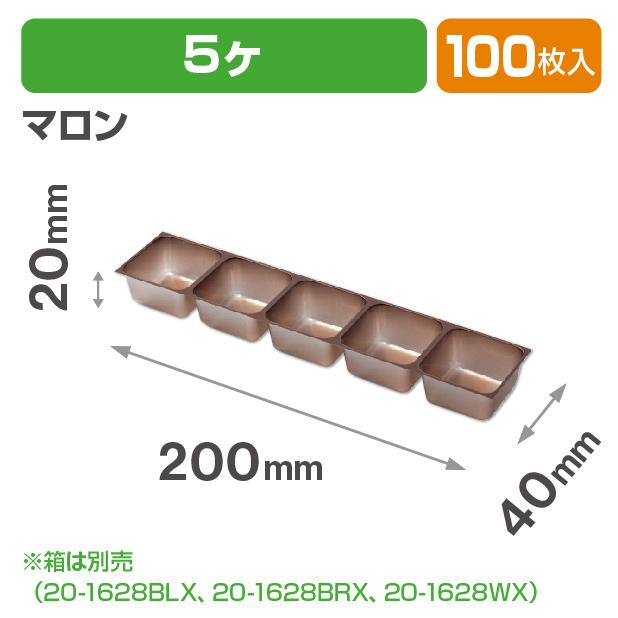 チョコレート5ヶマロントレー