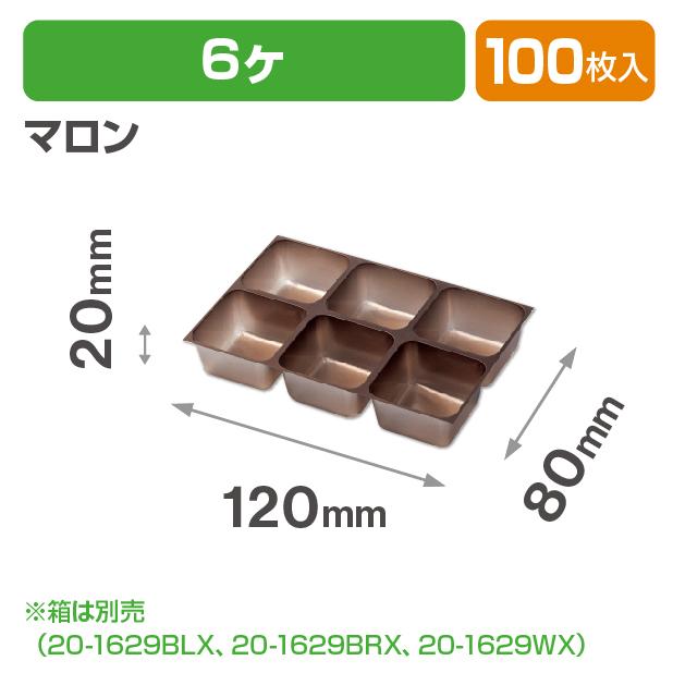 チョコレート6ヶマロントレー