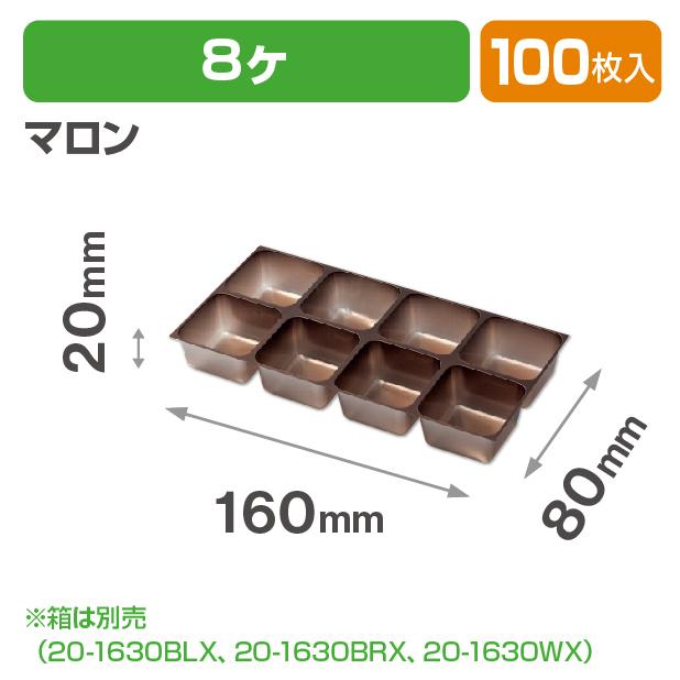 チョコレート8ヶマロントレー