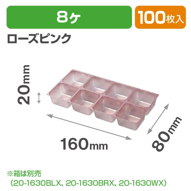 チョコレート8ヶローズピンクトレー