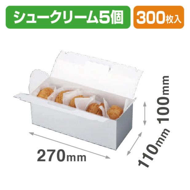 シュークリーム5ケ手提箱