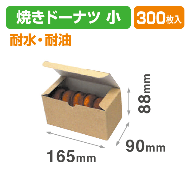 耐水耐油焼ドーナツ小