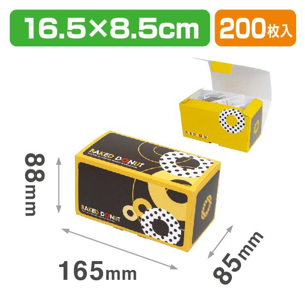 焼ドーナツBOX 3