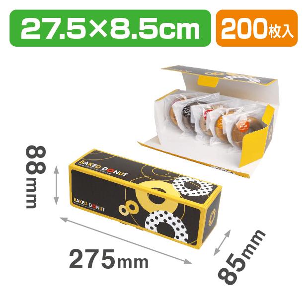 焼ドーナツBOX 5