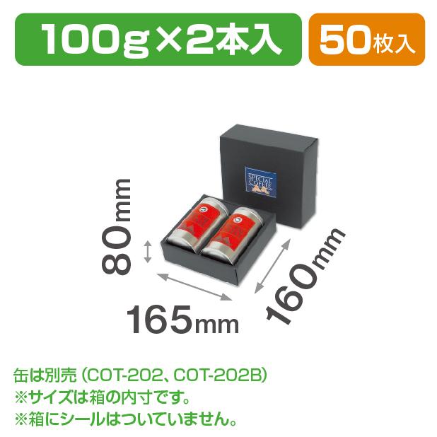 防湿リング缶ギフト箱 100g×2本入