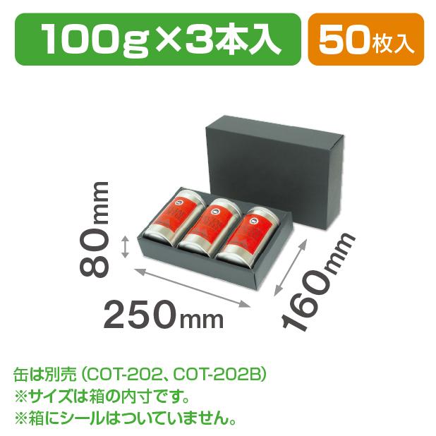防湿リング缶ギフト箱 100g×3本入