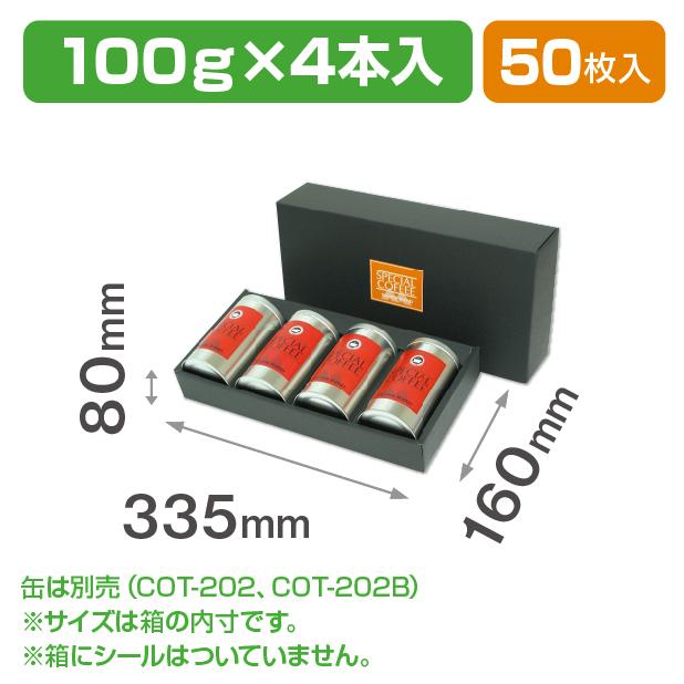 防湿リング缶ギフト箱 100g×4本入