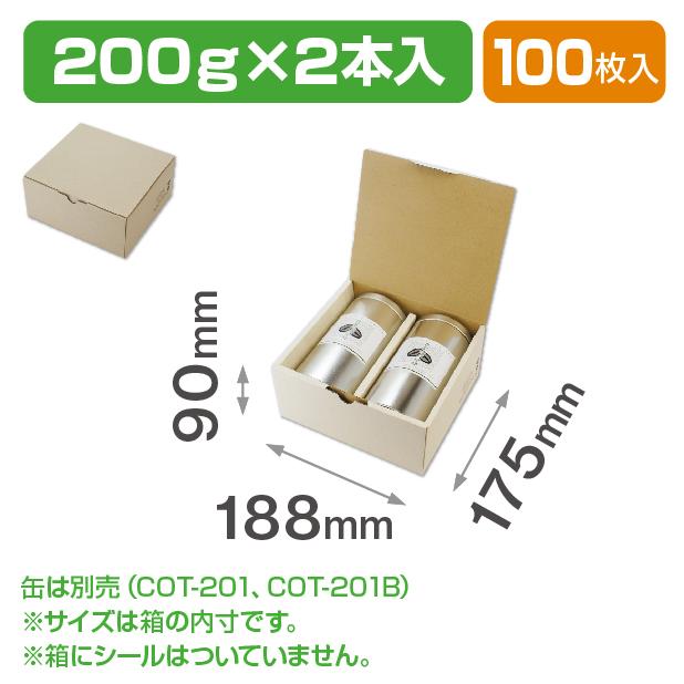 パームヤシックス防湿リング缶ギフト箱200g×2