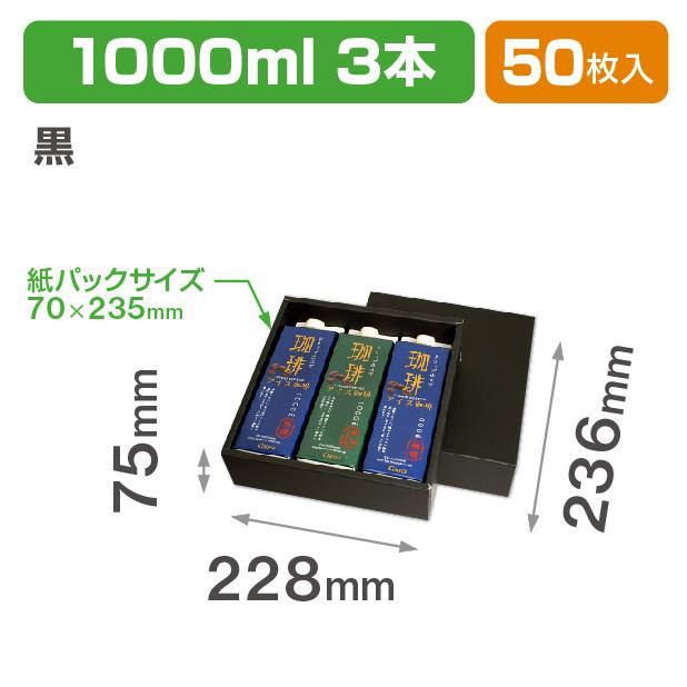1000ml紙パック3本 黒