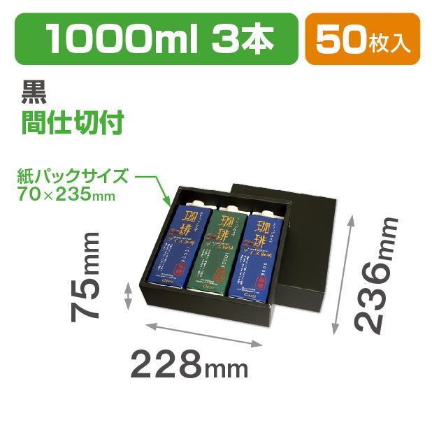 1000ml紙パック3本 黒 仕切付