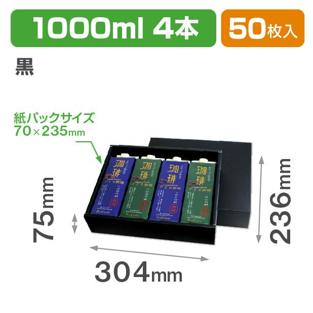 1000ml紙パック4本 黒