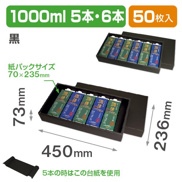 1000ml紙パック5本・6本 黒