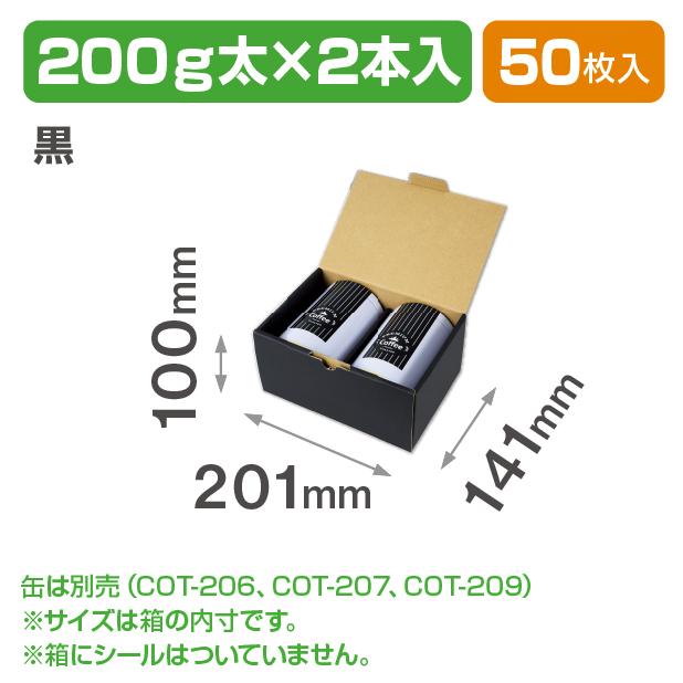 防湿リング缶ギフト箱 200g太×2本入 黒