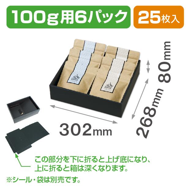 アルミスタンド6パックギフト箱 小