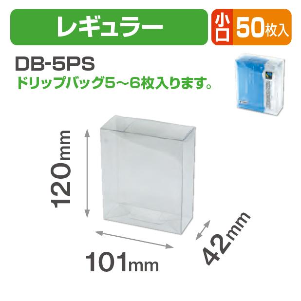 クリアケース(DB-5PS)小口