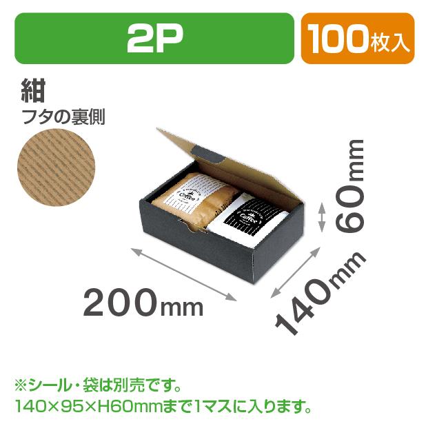 インナーガゼット袋兼用ギフト箱 2P 紺